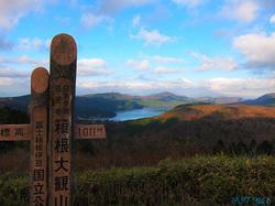 Lake ASHINO.JPG